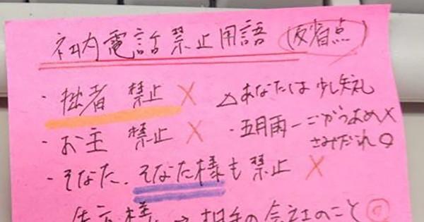 【日本語の難しさに四苦八苦】帰国子女が仕事中に書いたメモの内容が腹筋崩壊モノだった