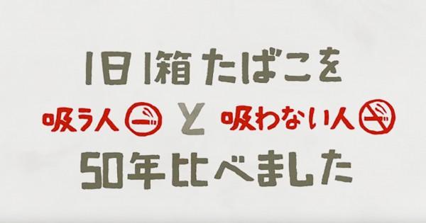 """1日1箱のタバコを""""吸う人""""と""""吸わない人""""の50年を比べてみると?"""