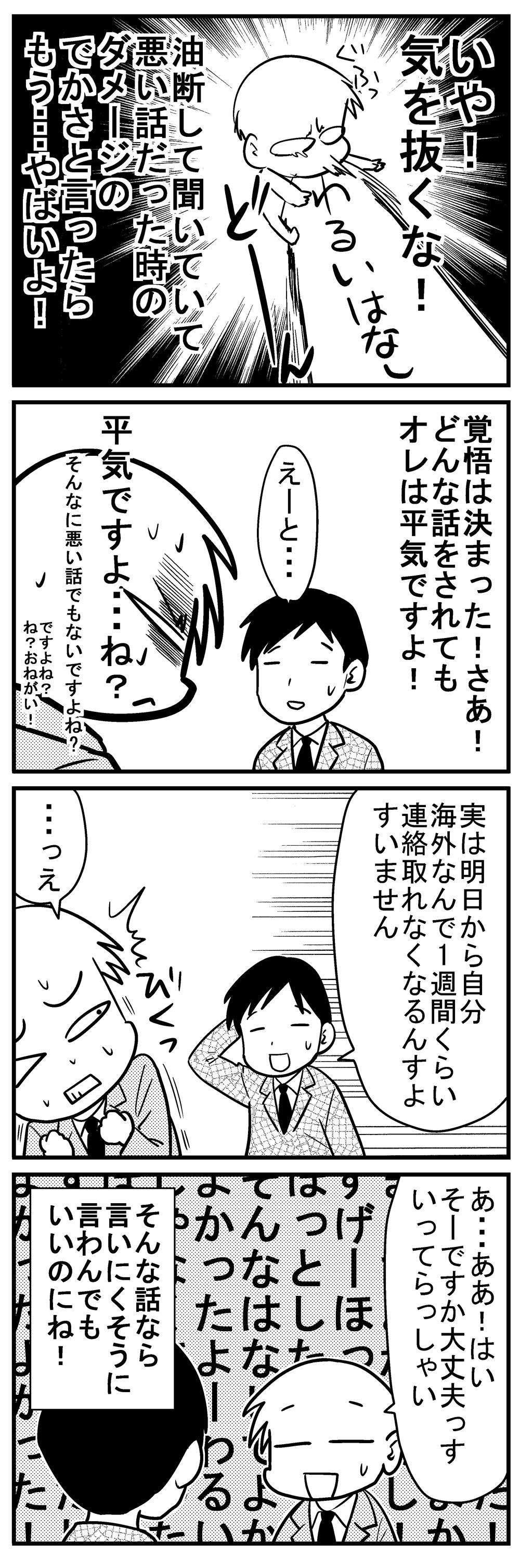 深読みくん56-4