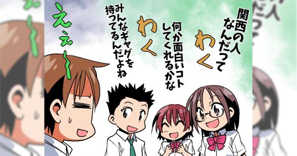 【「バン!」とやってリアクションを試される】上京した関西人にありがちな8の苦悩