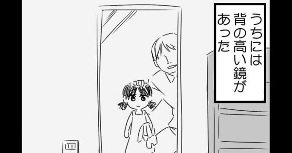 鏡に残された亡き父親からのメッセージ 漫画「鏡」に読者総泣き