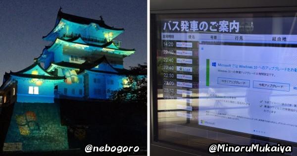 【小田原城を支配する】Windowsアップグレードに勝負を挑んだ人々10選