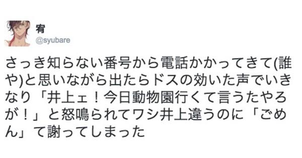 「井上ェェェェェェ!」小さなミスが生んだ赤面レベルの「間違い電話」8選