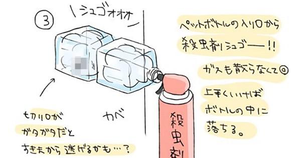 【虫嫌いな女子必見】ゴキブリと戦うための「ペットボトルバスター」が手軽で画期的!