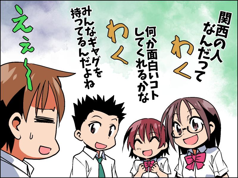 関西人_001