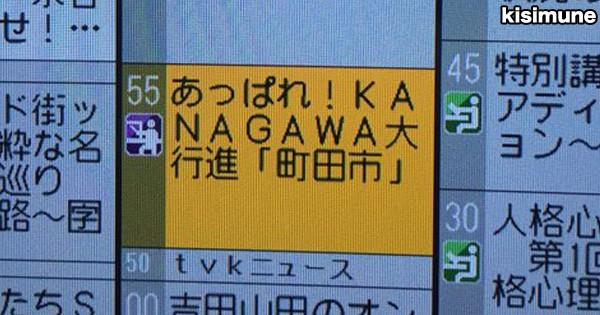 【町田はもらった!】神奈川県、改め横浜県は謎に満ちているとわかる11選
