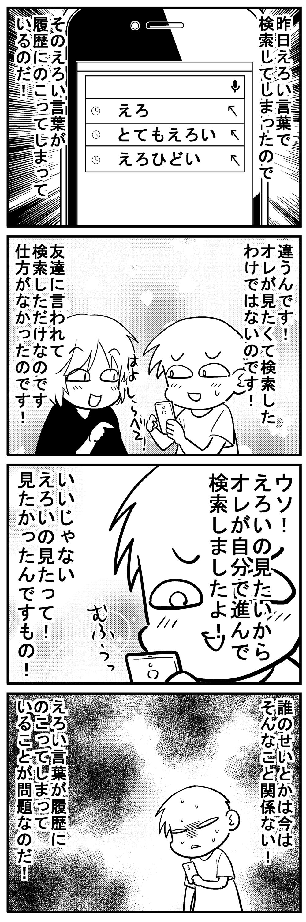 深読みくん59 2