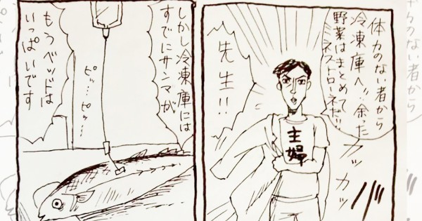 主婦なら思わず笑う!台所での「梅雨あるある」を描いた漫画に爆笑
