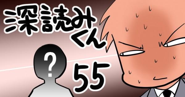 【ヘタレ野郎にはなりたくない!】深読みくん 第55弾