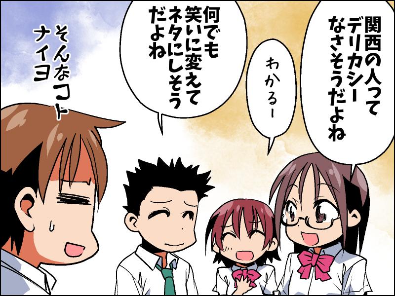 関西人_006