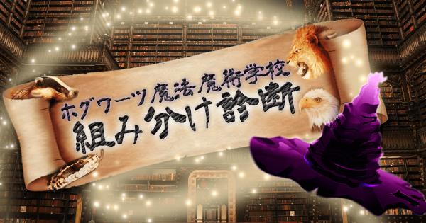 【魔法を学んでみませんか?】ホグワーツ魔法魔術学校組み分け診断