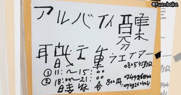 日本語できないのに頑張りました!人材募集のためなら、なりふり構わない求人広告
