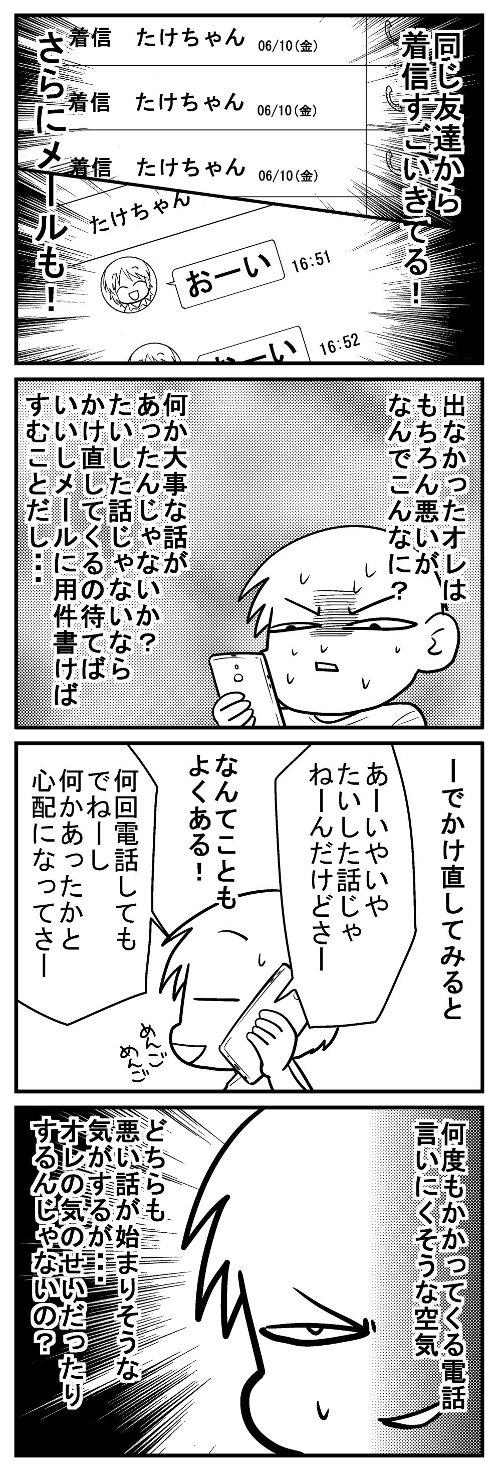 深読みくん56-3