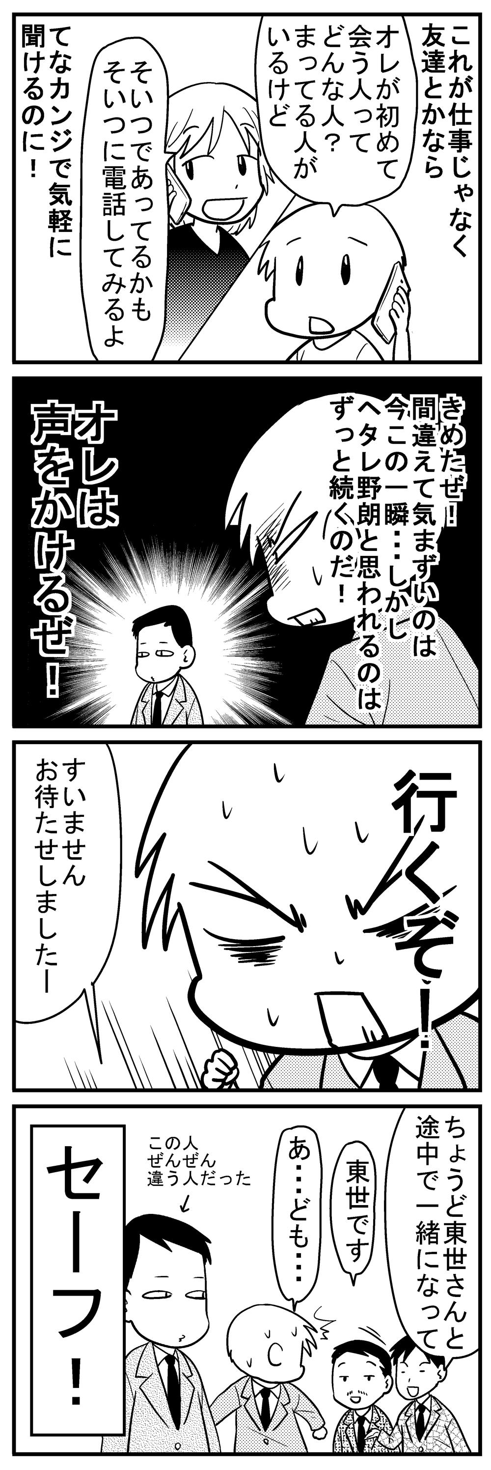 深読みくん55-4
