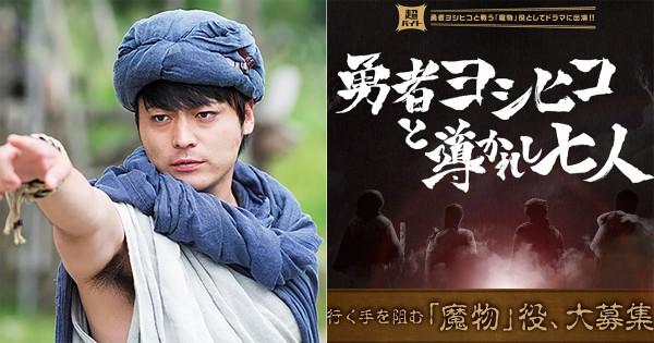 勇者ヨシヒコが『魔物』のバイトを募集?! 日当5万円でハリボテに入って戦うお仕事