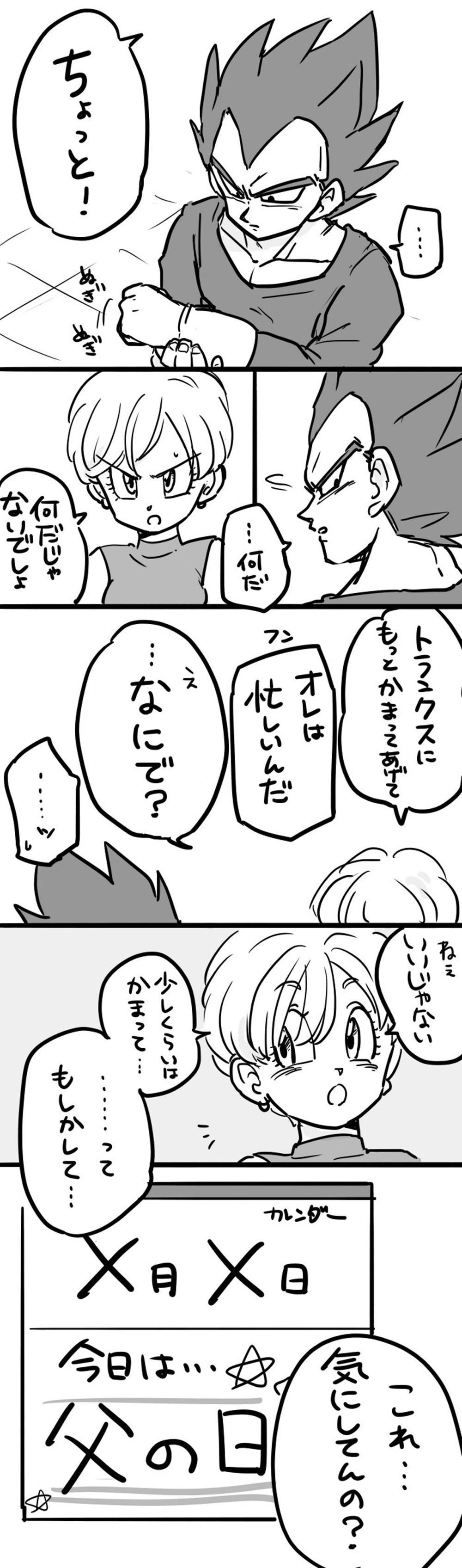 べジ父04_R