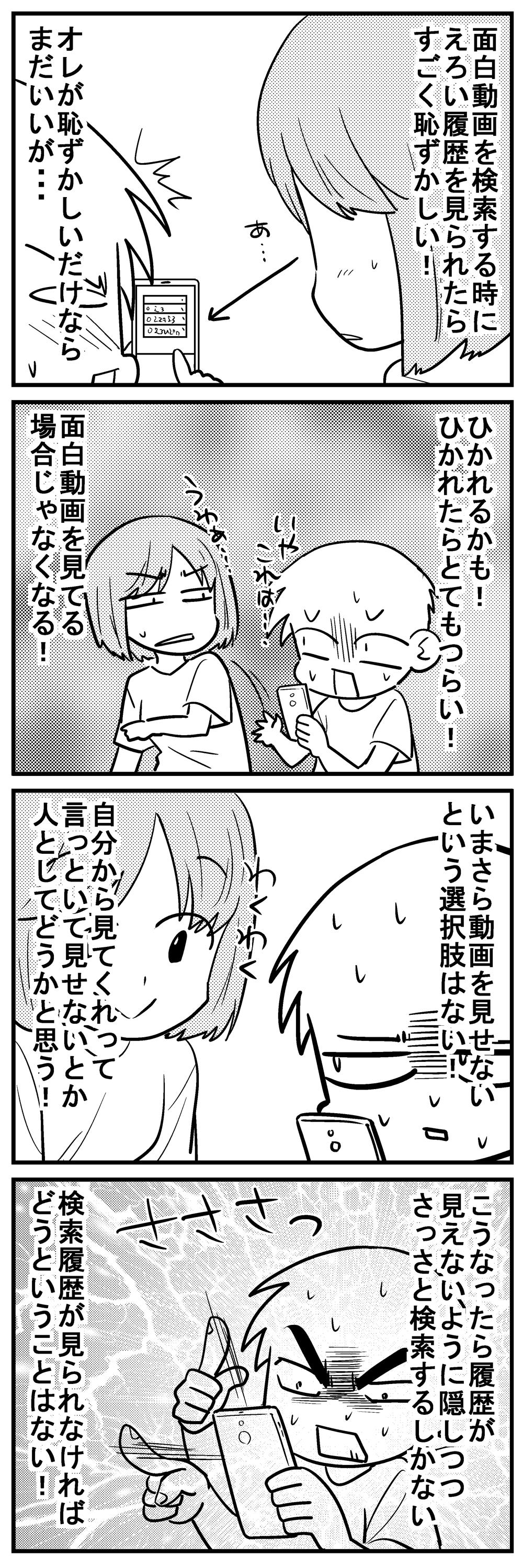 深読みくん59 3