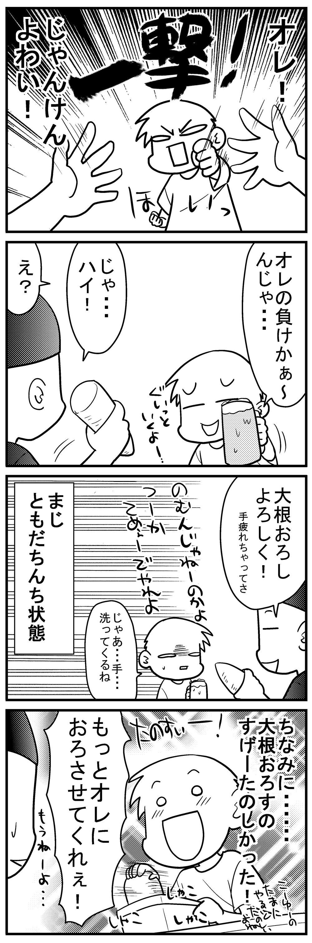 深読みくん57-4