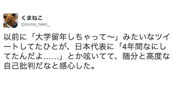 留年生「日本代表4年間何してたんだ」お前が言うなと心で叫んだ瞬間9選