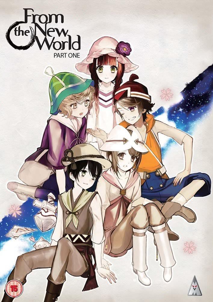 新世界より