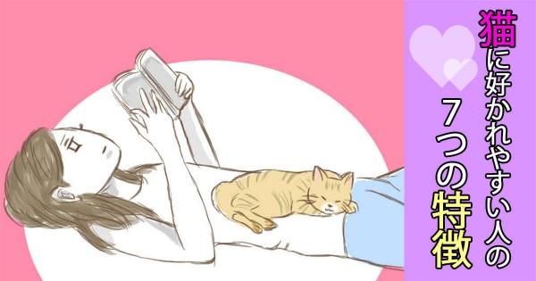 これで猫にモテモテ!猫に好かれやすい人の7つの特徴