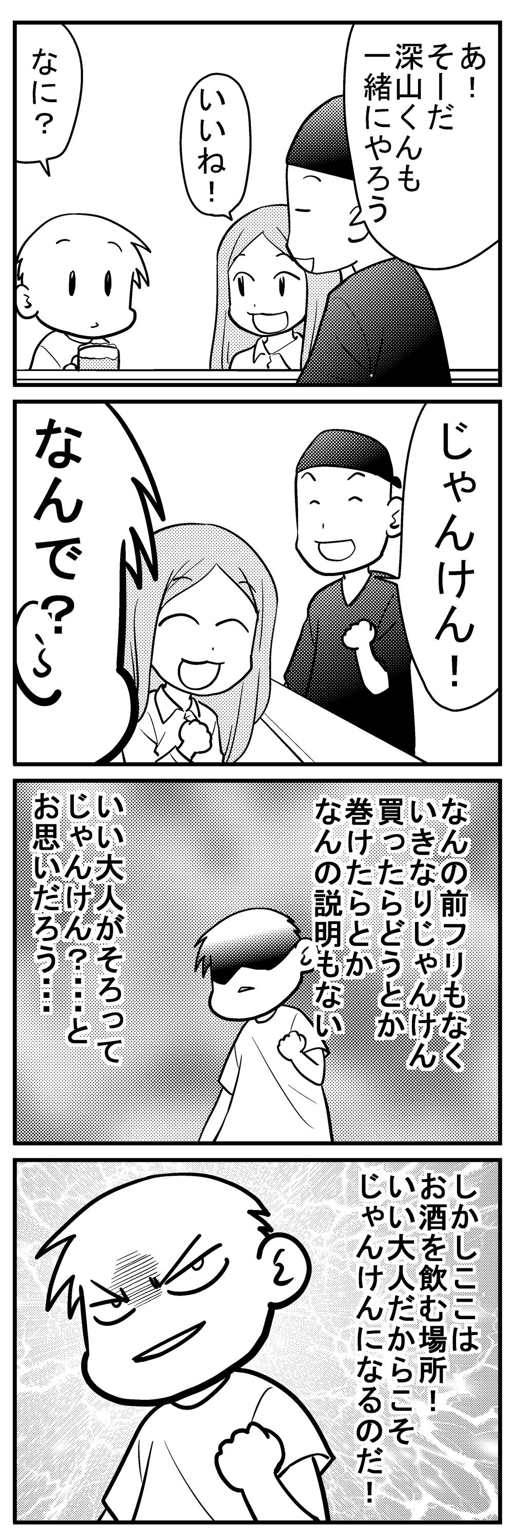 深読みくん57-2