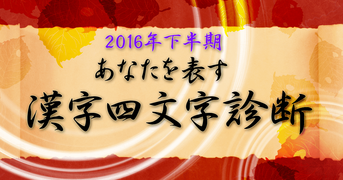 【2016年下半期のあなたを表す】漢字四文字診断