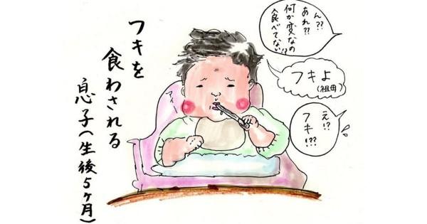 ド天然な祖母にヤンチャすぎる長男!ドタバタママの日常漫画に大笑い