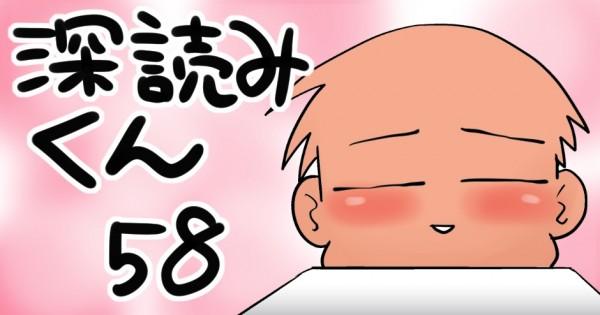 【ぶっ放そうぜ~♪】深読みくん 第58弾