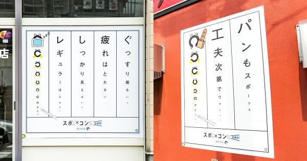 目が良くないと読めない?札幌の「思わず見入ってしまう看板」とは
