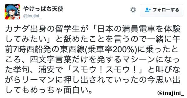 「日本の満員電車はまるでスモウだ...」留学生との間で起きた笑撃の出来事11選