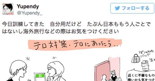 日本人も他人事じゃない!テロから自分を守るために知っておきたい7つの心得