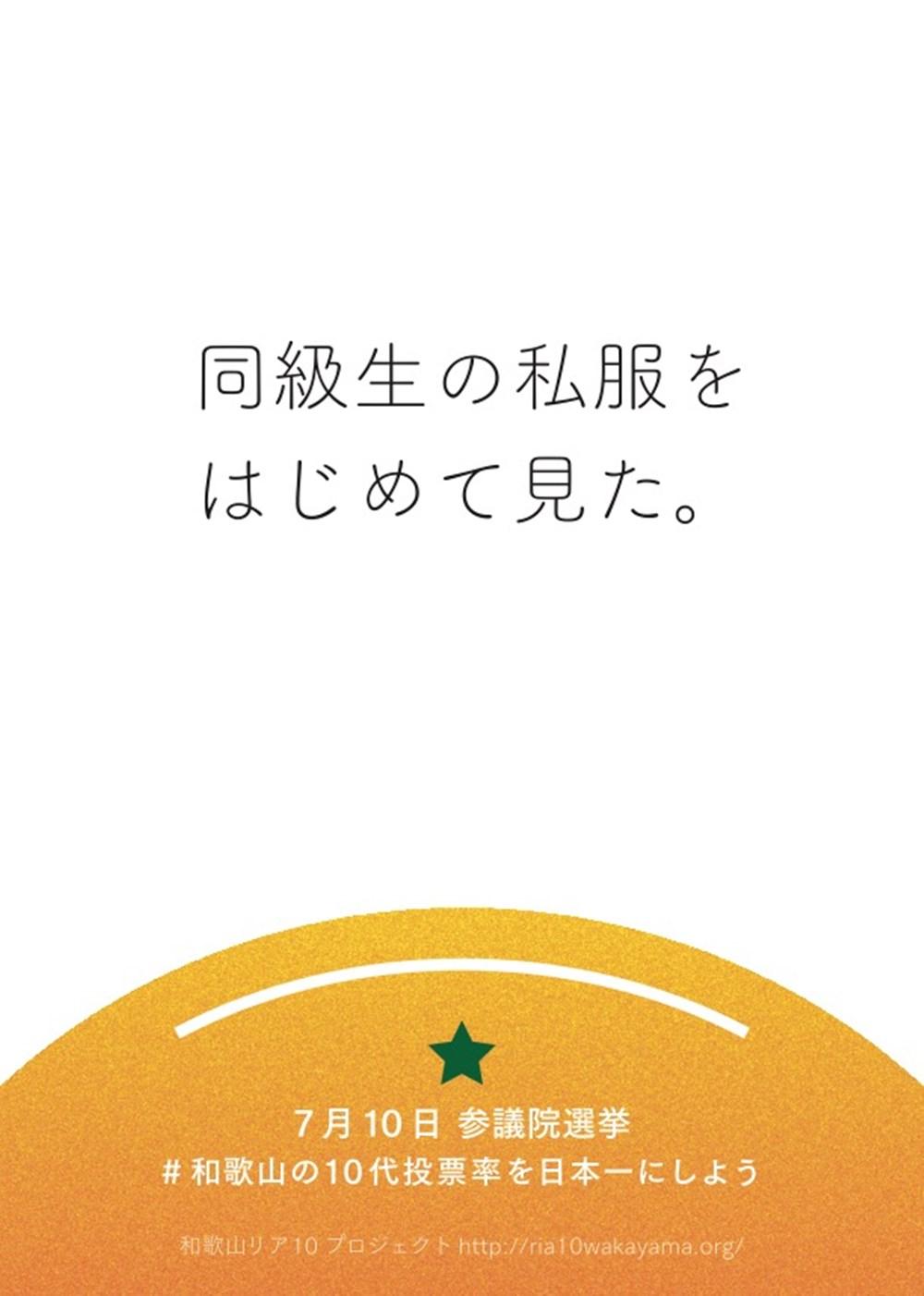 マジか和歌山! 10代の選挙意識を高めるために作ったポスターが、やりたい放題すぎる
