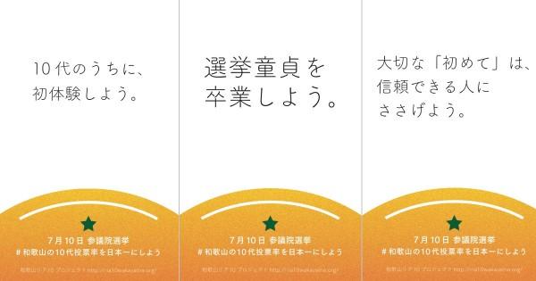 マジか和歌山! 10代の選挙意識向上のために作ったポスターがとってもムラムラしてた