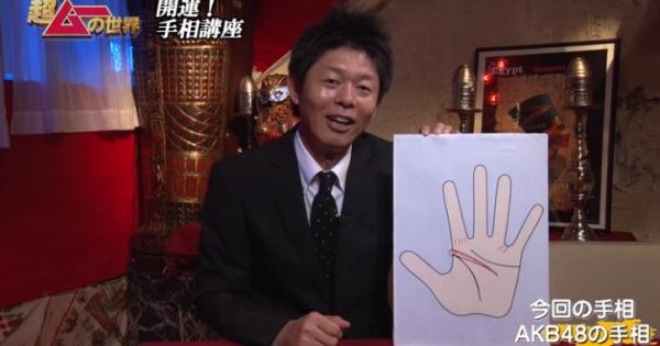 アナタも当てはまる?AKB48メンバーに多い「レアな手相」