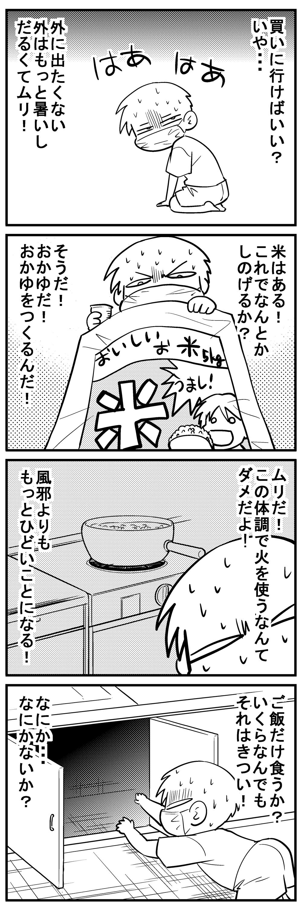 深読みくん65-2
