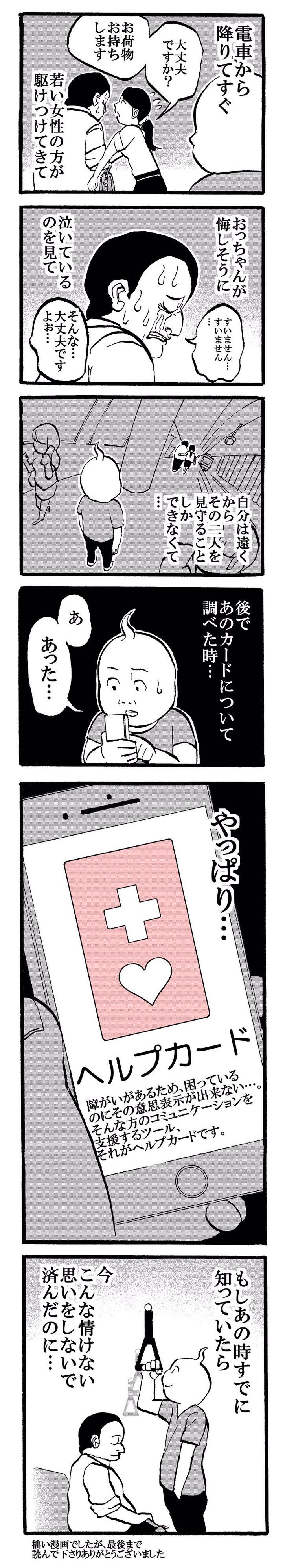 漫画2016071104