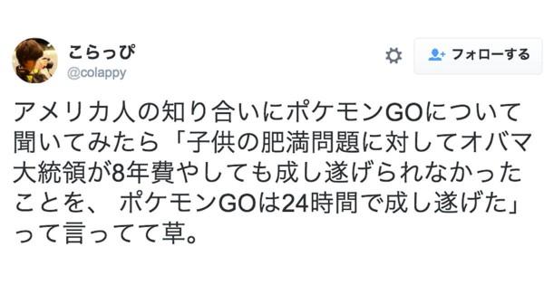日本でもリリース間近!ポケモンGOがすでに海外のハートを鷲掴みにしている10の証拠