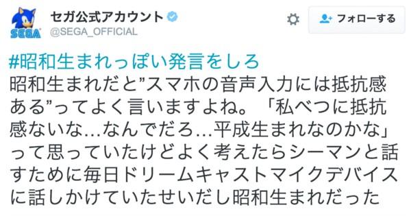 【平成生まれポカン】懐かしき思い出が蘇る「#昭和生まれっぽい発言をしろ」
