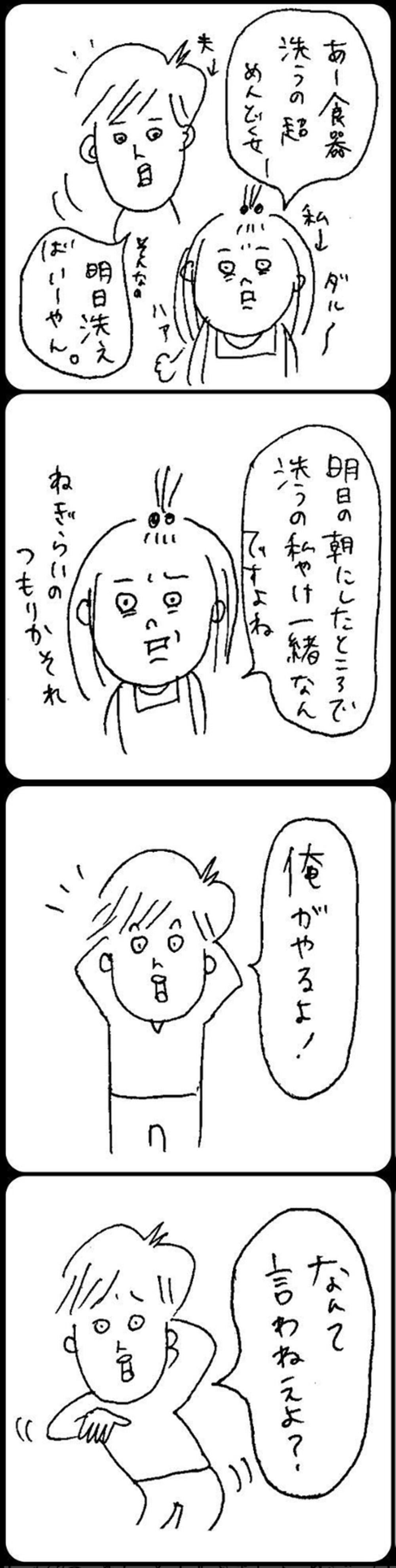 皿洗い_R
