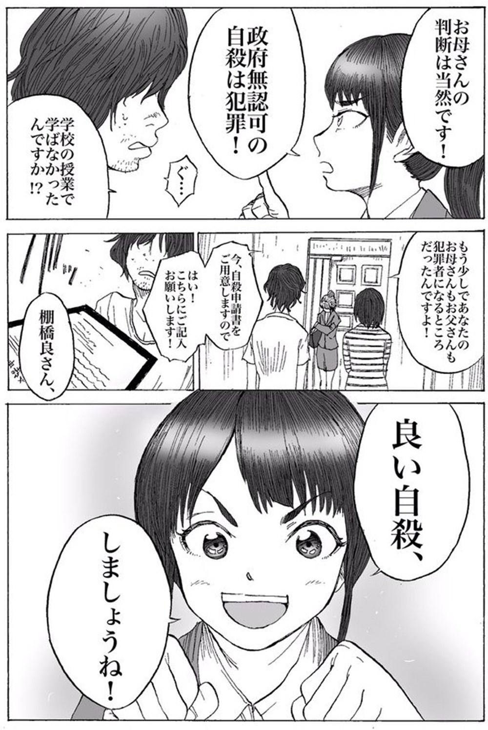 ラストでほっこり!漫画「自殺ノ...