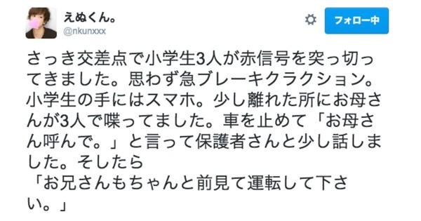 【予感的中】歩きスマホはNG!ポケモンGOで早速事故が起き始めている...