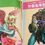働く大人たちを描いた『日本の給料&職業図鑑第2弾』が超絶カッコよくて、全部素敵!