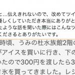 【小さな優しさが身に染みる】娘に300円持たせたら、350円のかき氷を買ってきた話