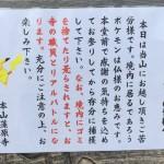 「境内にゴミ捨てたらリアルバトルします」お寺のポケモンプレーヤーに対する張り紙がセンス100点