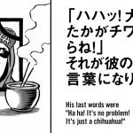 【絶対に電車で読まないで】使い道が皆無な例文に英語が苦手な人も吹き出す
