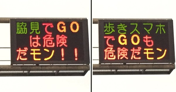 熊本県警乗っかりすぎだろ!(笑) 最新の電光掲示板もトレンドに便乗してて吹いた