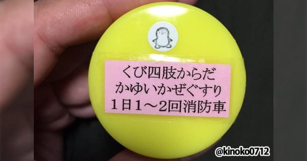 あなたにはわかる?薬に書かれた日本語の意味がわからないと話題に(誤字ではありません)