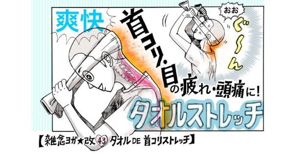 仕事の効率が上がる!目の疲れからくる頭痛、肩こりに効くストレッチが実践必須