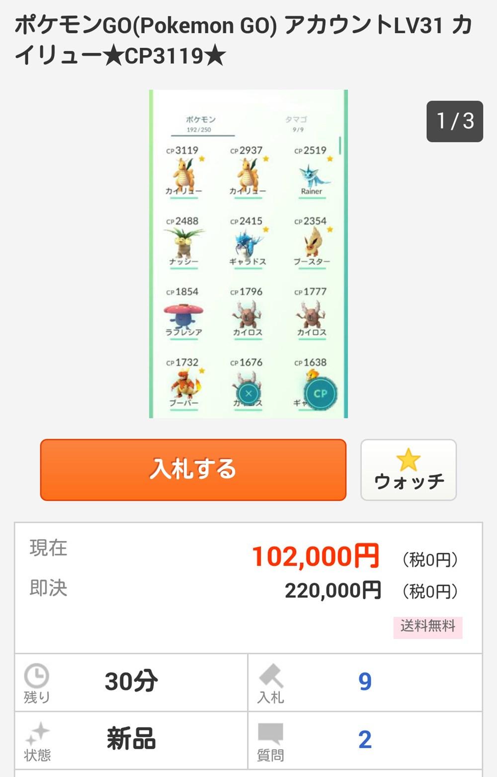 10万円で取引されるポケモンGOアカウント
